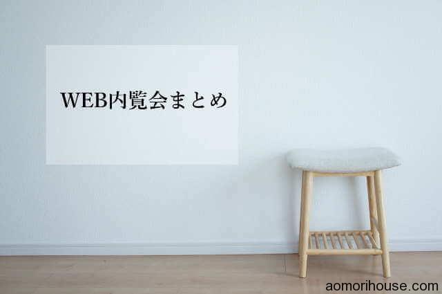 WEB内覧会まとめ