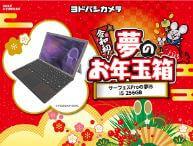 サーフェスProの夢 i5 256GB