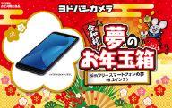 simフリースマートフォンの夢 6.2インチ