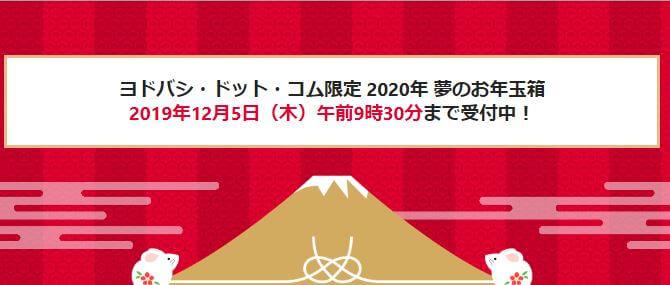 2020年ヨドバシカメラ福袋
