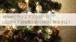 ツリーライト数100