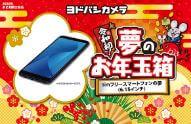 simフリースマートフォンの夢 6.15インチ