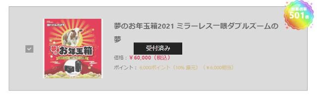 2021年ヨドバシ最終倍率