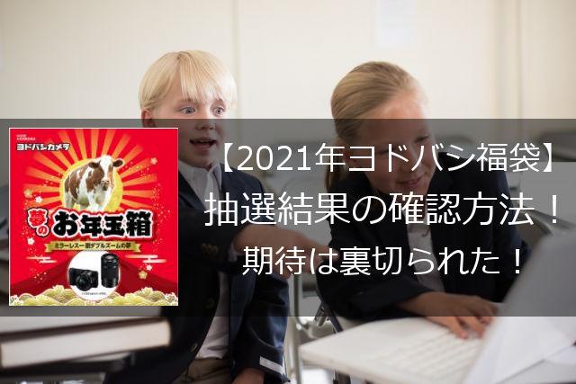 2021年ヨドバシ抽選結果